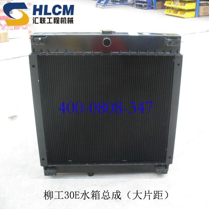 柳工装载机水箱30E大片距 总高930芯高780...